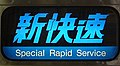 Special rapid service.jpg