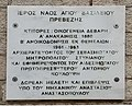 St Basil church inscription Preveza 2020.jpg