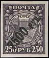 Stamp Soviet Union 1922 24ab.jpg