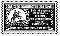 Stamp VFP (5 cents).JPG