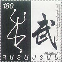 Stamp of Armenia h250.jpg