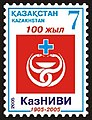 Stamp of Kazakhstan 499.jpg