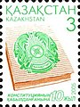 Stamp of Kazakhstan 502.jpg