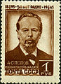 Stamp of USSR 0980.jpg