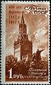 Stamp of USSR 1162.jpg