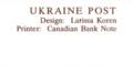 Stamps of Ukraine, 1992 01.png