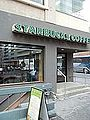 Starbucks Coffee, on Dundas, 2013 01 12 (2) (10275698195) (2).jpg