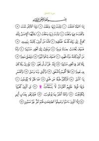 Sura84.pdf