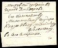 Suzdal 1825 Dob 07.2.13 1.01 to Dmitriev.jpg