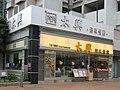 Tai Hing Roast Restaurant.jpg