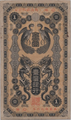 Taiwan (Japanese Colony) 1904 bank note - 1 yen (front).png