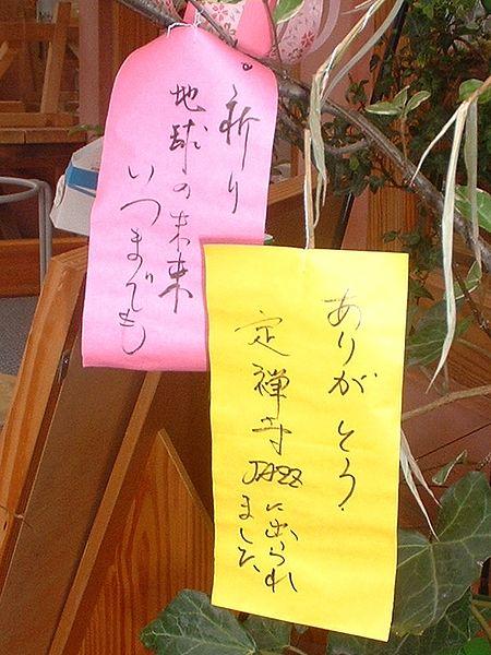 tanzaku japonais arbre voeux arbre souhaits arbre empreintes traditions mariage. Black Bedroom Furniture Sets. Home Design Ideas