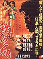 Tetsu no tsume poster.jpg