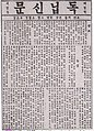 The Independent news 18970407 Friday-02.jpg