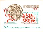 The Soviet Union 1968 CPA 3650 sheet of 1 (Sprint. Athlete with Torch and Sun Stone).jpg