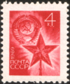 The Soviet Union 1969 CPA 3825 stamp (Kremlin Red Star and USSR Arms).png