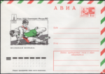 The Soviet Union 1977 Illustrated stamped envelope Lapkin 77-397(2283)face(Free-style wrestling).png