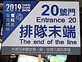 The end of the line, Entrance 20, Taipei Game Show 20190126.jpg