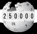 TrWikipedia 250k article logo.png