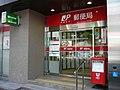 Tsudanuma Post office.jpg