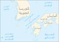 Tsushima and Korea straits-arabic.png