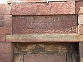 Tughluq inscription at Udaipur.JPG