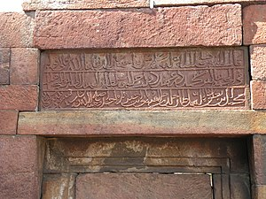 Udaipur (Madhya Pradesh) - Udaipur (Dist. Vidisha). One of a pair of mosque inscriptions from the time of Muhammad ibn Tughluq, dated 737 and 739 (i.e. CE 1336-37 and CE 1338-39).