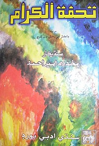 Tuhfatul Kiram a book on history of Sindh.jpg