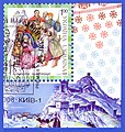 Ukrainian traditional clothing stamps 2008 Lugansk Sudak.jpg