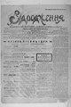 Vidrodzhennia 1918 077.pdf