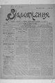 Vidrodzhennia 1918 103.pdf