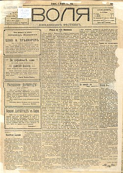 Volya Newspaper 5 Mart 1911.jpg