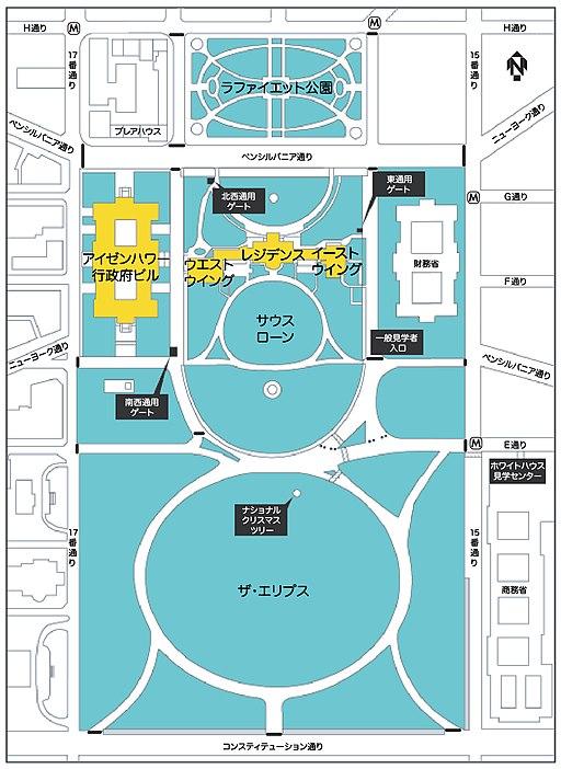 White House Area Japanese