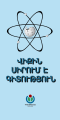 Wiki loves Science (Armenian) banner.png