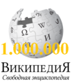 Wikipedia Logo 1000000 3variant.png