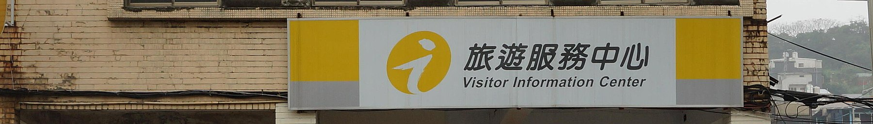 Wikivoyage Banner of Visitor Information Center.jpeg
