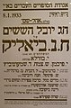 Writer's Union ads in Tel Aviv P1170885.JPG