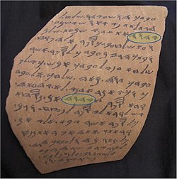 YHWH on Lakis Letters (no. 3).jpg