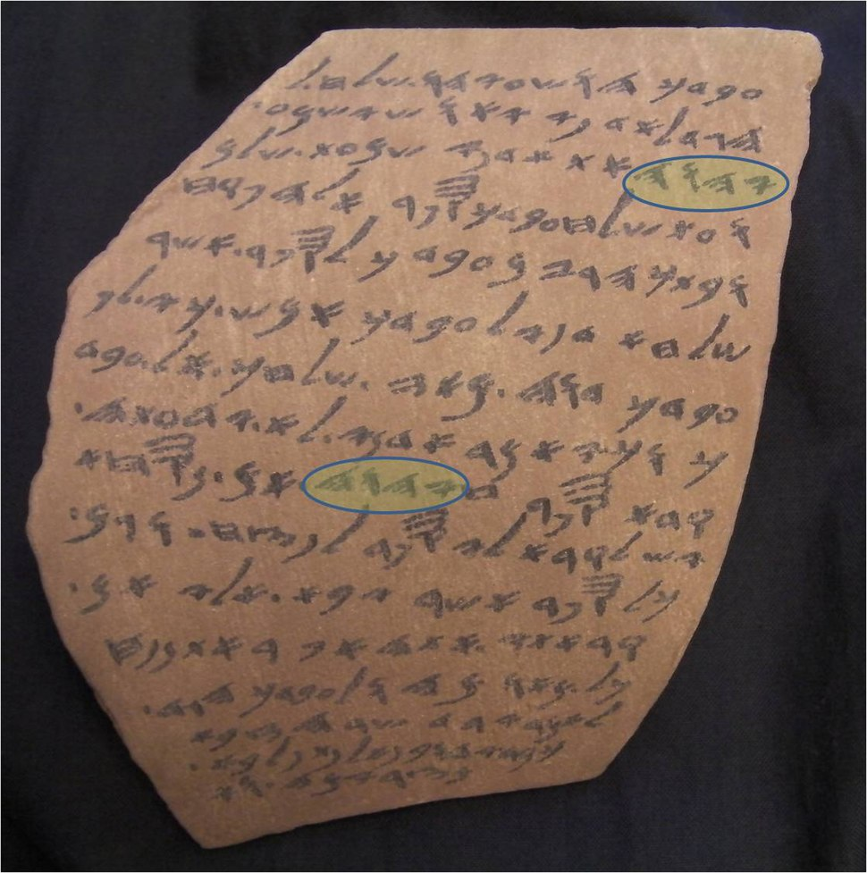 YHWH on Lakis Letters (no. 3)