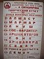 Yerevan Opera Theatre poster.jpg