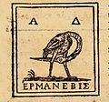 Œdipus Ægyptiacus, 1652-1654, 4 v. 1120 (25955756706).jpg