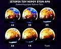 Ιστορία του Νερού στον Άρη.jpg