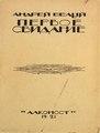 Андрей Белый. Первое свидание (1921).pdf