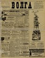 Волга 1908 №5.pdf