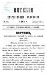Вятские епархиальные ведомости. 1865. №24 (дух.-лит.).pdf