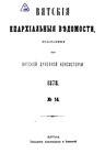 Вятские епархиальные ведомости. 1878. №14 (офиц.).pdf