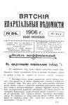 Вятские епархиальные ведомости. 1906. №24 (неофиц.).pdf