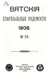Вятские епархиальные ведомости. 1908. №19 (офиц.).pdf