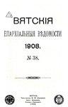 Вятские епархиальные ведомости. 1908. №38 (офиц.).pdf