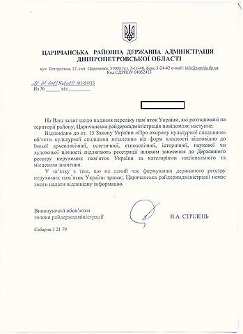 Відповідь Царичанської РДА на запит на публічну інформацію від 28.08.2013
